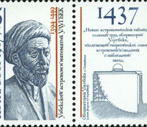 Briefmarke Ulugh Bek