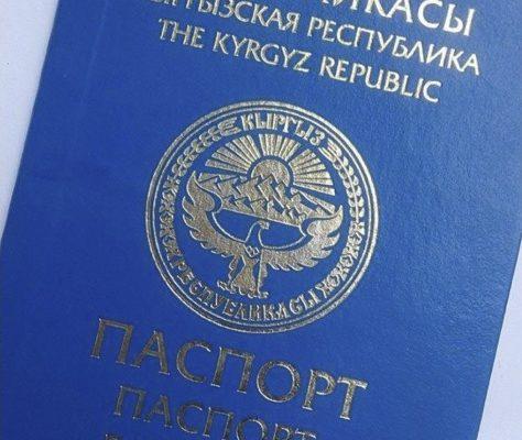 Pass Kirgistan