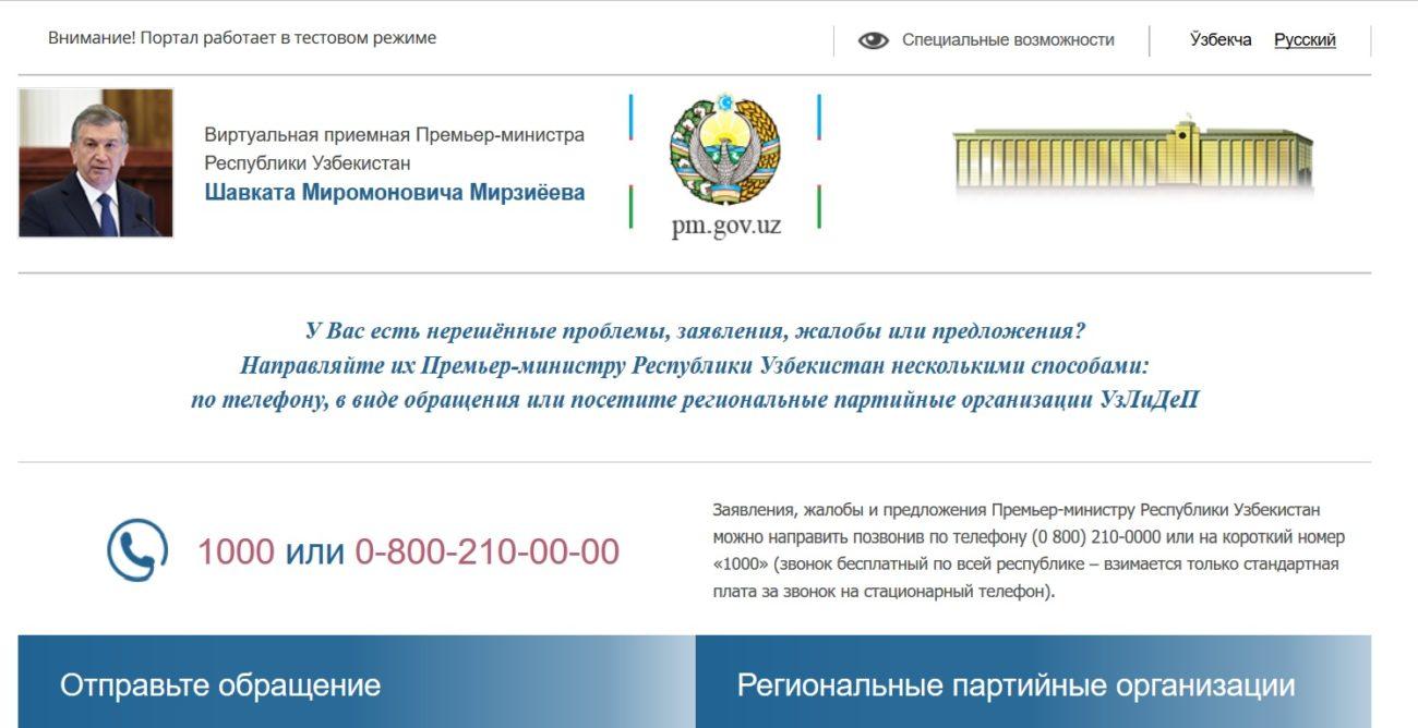 Portail demandes Chavkat Mirzioïev