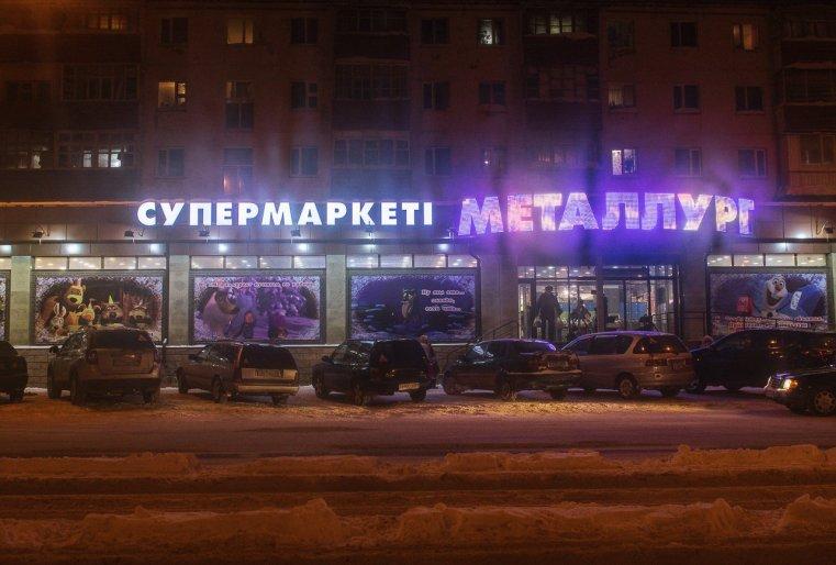 Temirtaou Kazakhstan supermarché nuit froid neige