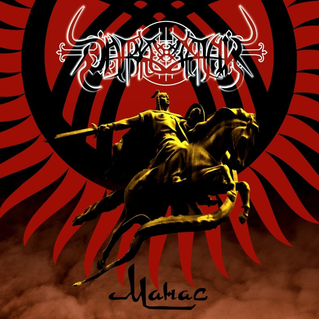 Pochette album Manas