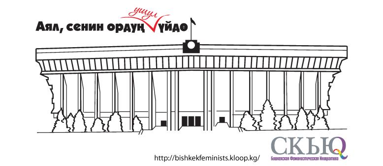 Kirghizstan parlement femmes