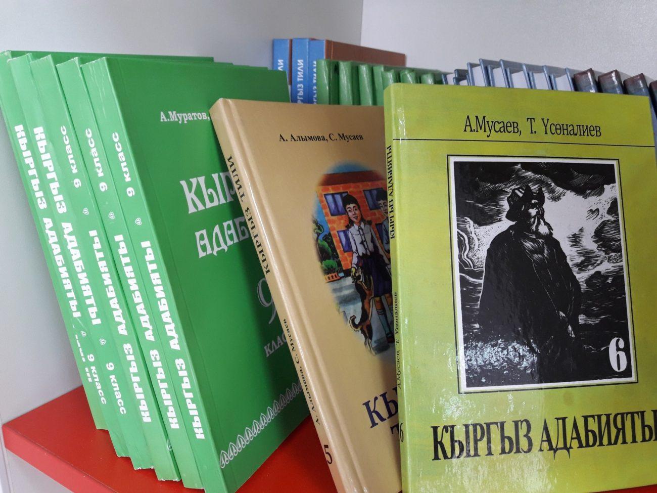 Manuels Kirghiz Ecole Bichkek