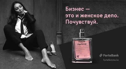 Publicité Femme Forte Kazakhstan