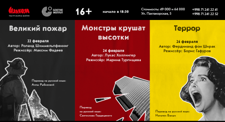 Ilkhom Theatre sauvé tachkent ouzbékistan