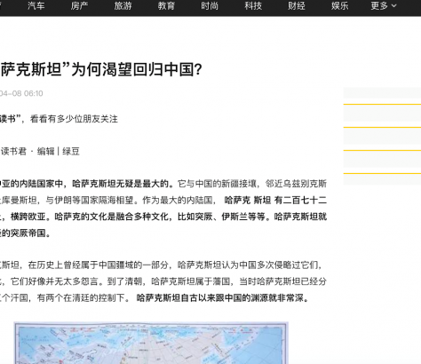 Kazakhstan Chine Article Sohu Diplomatie incident