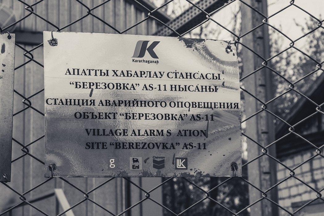 Beryozovka Kazakhstan Incident KPO