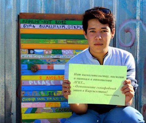 LGBT Kyrgyzstan