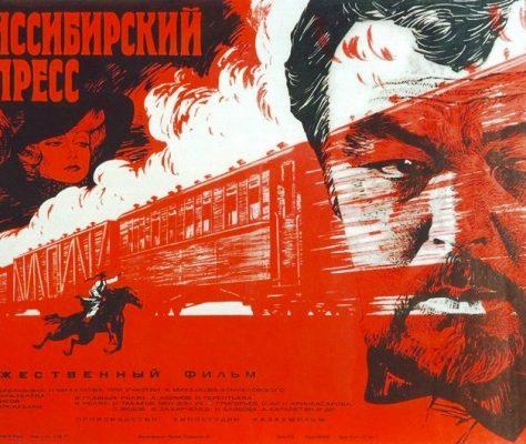 Kazakhstan Cinéma URSS
